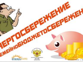 Уважаемые жители  сельского поселения  Малиновский сельсовет !